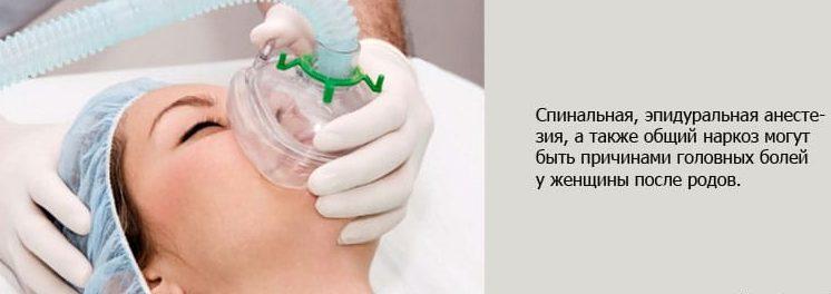 Причины головных болей при родах