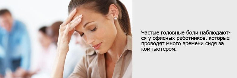 Часто болит голова от компьютера