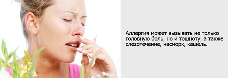 Болит голова и тошнит при аллергии
