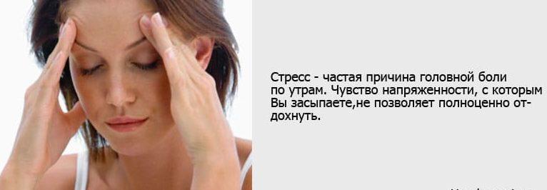 После сна болит голова из-за стресса