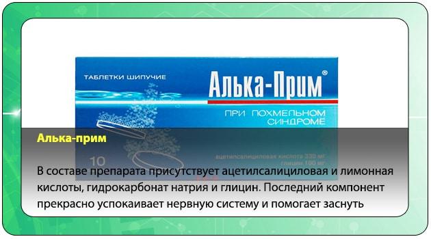 Алька-Прим