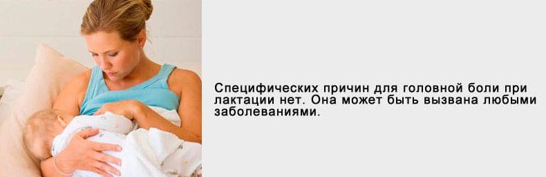 Головная боль при кормлении ребенка