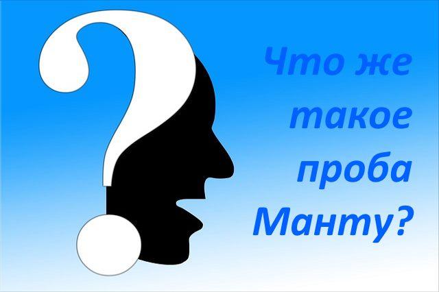 Что же такое проба Манту