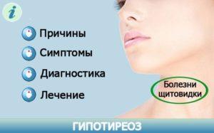 Гипофункция щитовидной железы