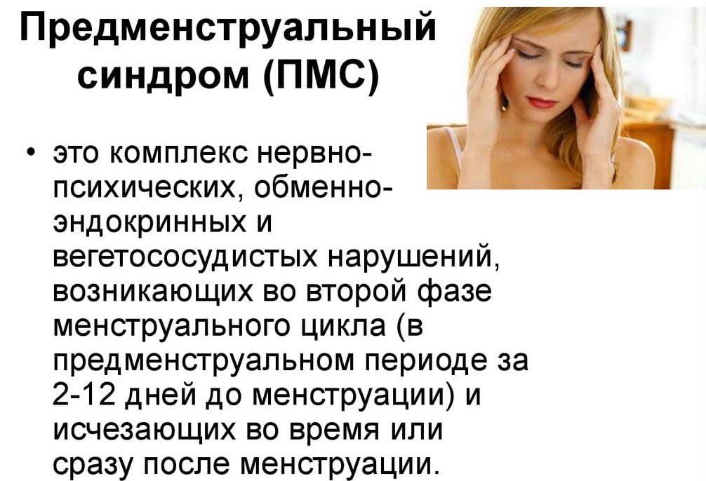 Причины ПМС
