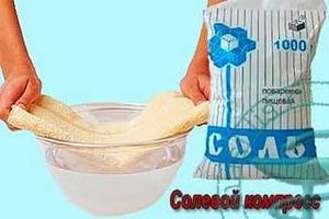 Компресс из соли