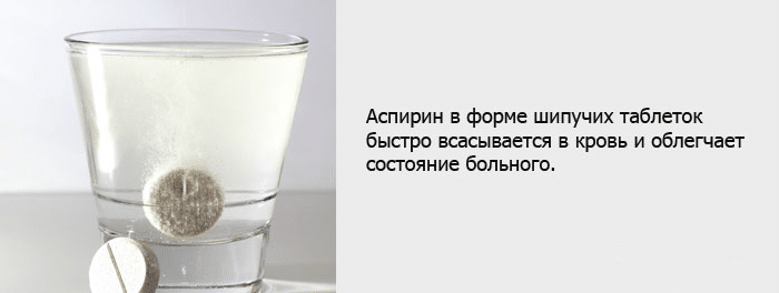 Аспирин в виде шипучей таблетки