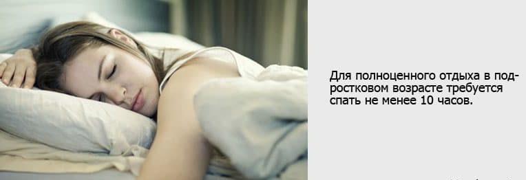 Частые головные боли у подростка из-за нерегулярного сна
