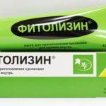 Мазь фитолизин