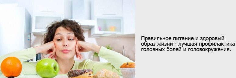 Как правильно питаться