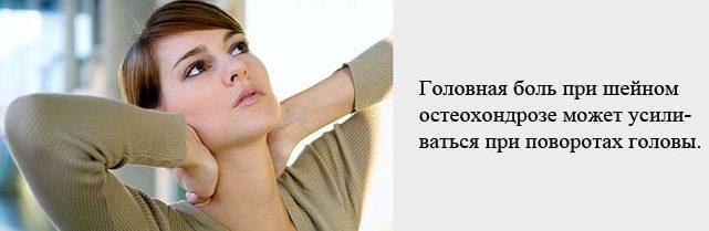 Болит голова при остеохондрозе шейного отдела