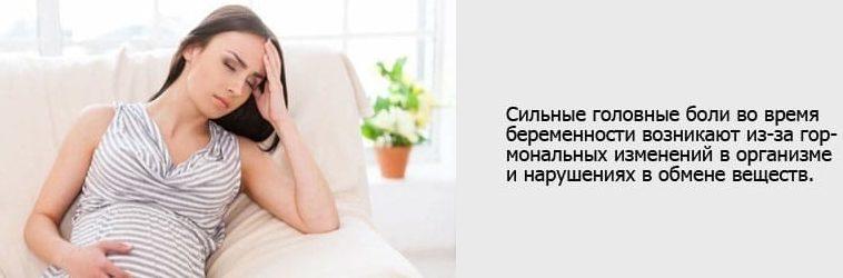 Головная боль при беременности из-за нарушения гормонального фона