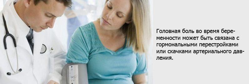 Головная боль при беременности из-за давления