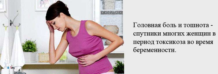 Болит голова и тошнит при токсикозе