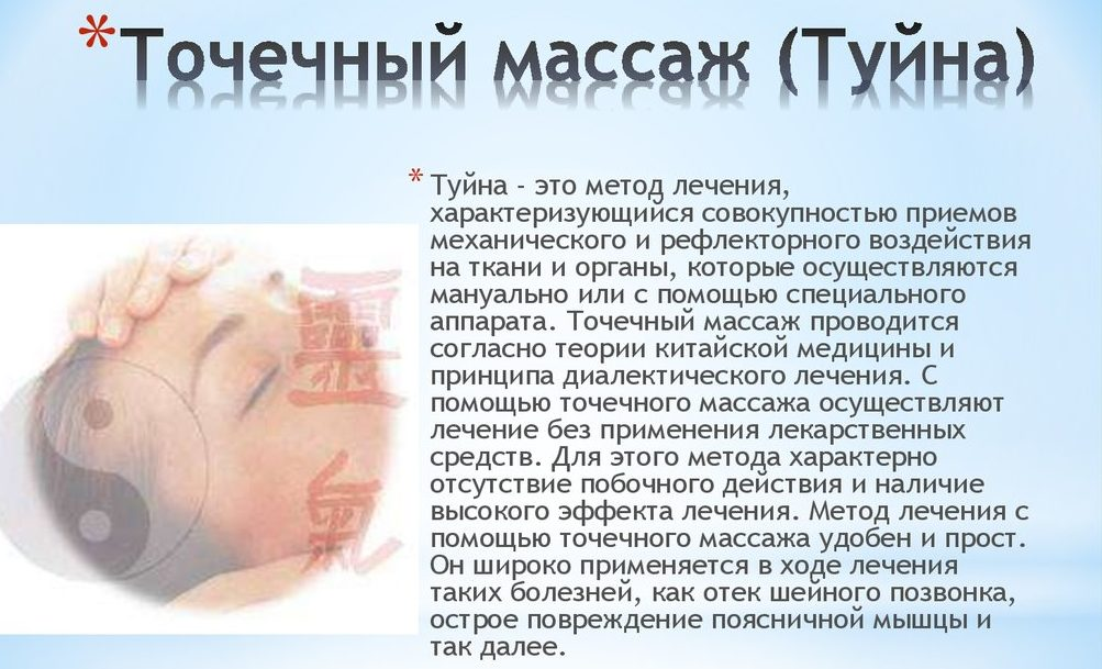 Точечный массаж при головных болях