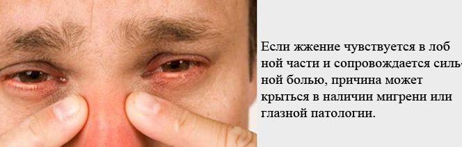 Жжение в голове из-за глаз
