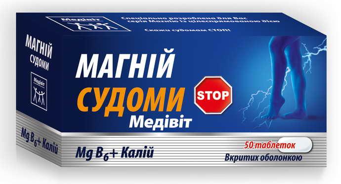 Медивит Магний судороги при судорогах