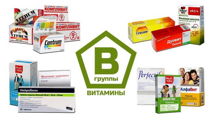 Витамин в при невропатиии