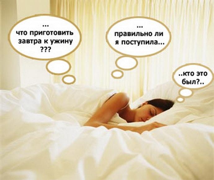 Исключите тревожные мысли перед сном