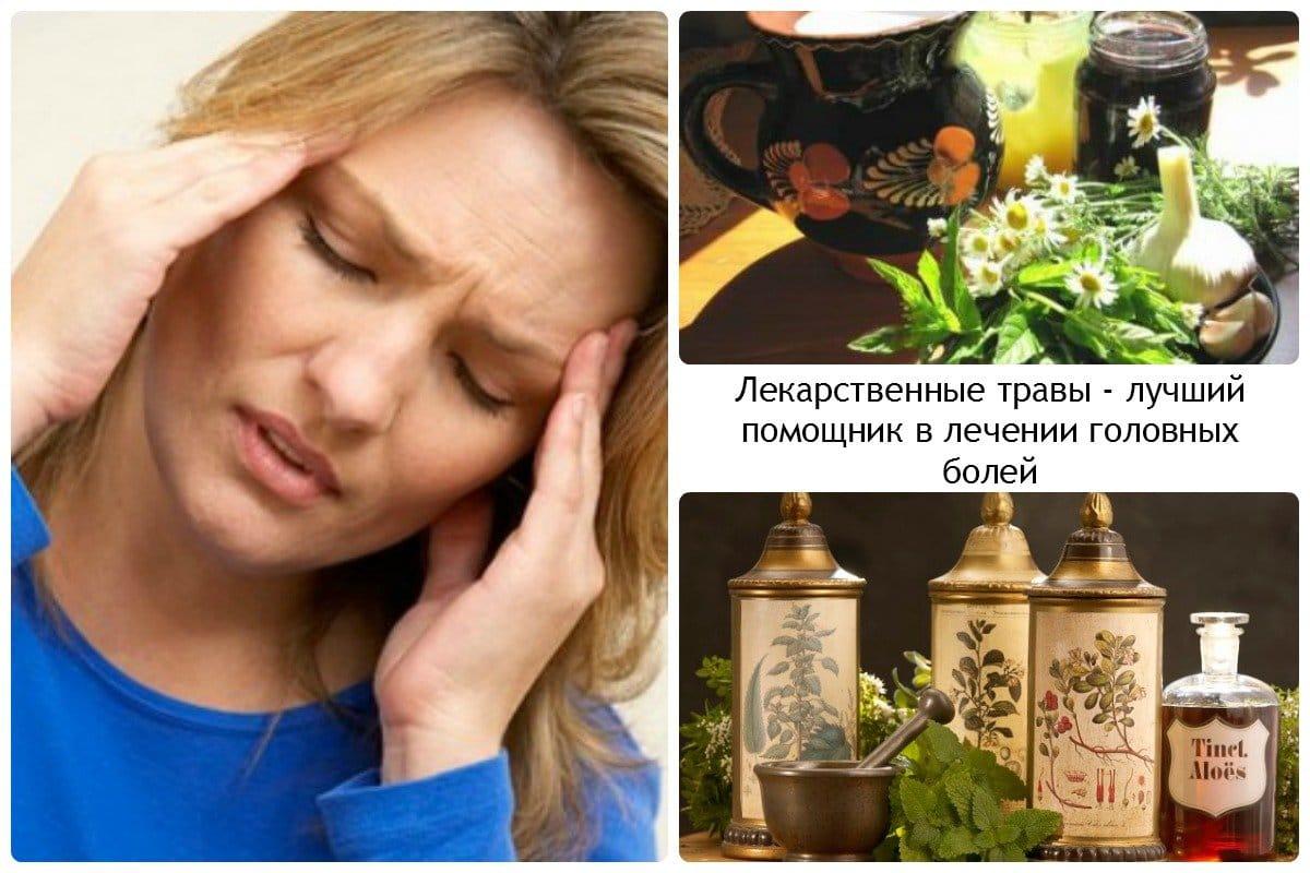 Лечение давящей головной боли