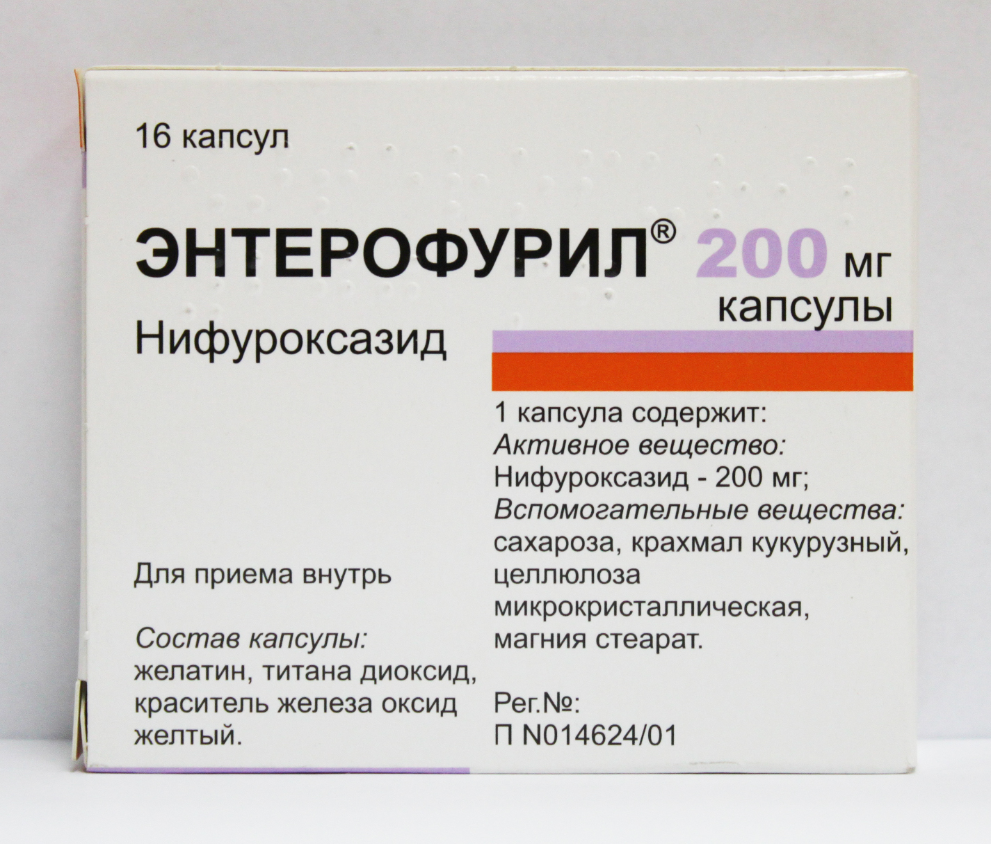 энтерофурил в капсулах