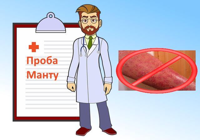 При кожных заболеваниях проба Манту противопоказана