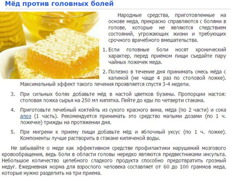 Мед от головной боли
