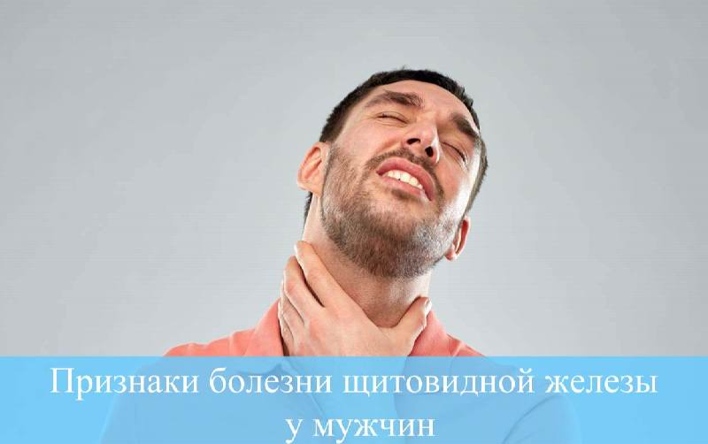 Признаки болезни щитовидной железы у мужчин